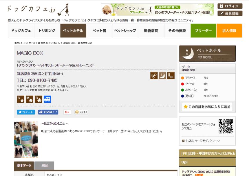 日本最大級!ペットホテル専門の口コミ比較
