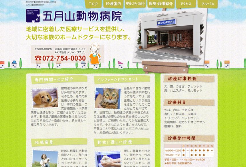 池田市 動物病院